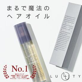 LUTY ルーティー ヘアオイル 100g【送料無料】【あす楽】(洗い流さないトリートメント) 人気 おすすめ