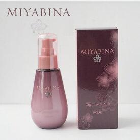 PIACELABO ピアセラボ ミヤビナ ナイトマージュミルク 120g
