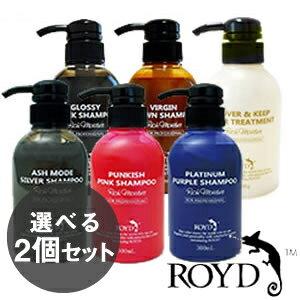 【選べる2個セット】ROYD ロイド カラー シャンプー トリートメント 300ml 2個セット