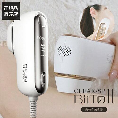 光美容機BiiTo2(ビートツー)