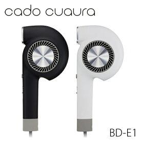 【あす楽】【在庫限り】【送料無料】cado cuaura カドークオーラ ヘアドライヤー BD-E1 高機能 髪 地肌 風力 コンパクト 速乾 低負担 おすすめ 数量限定