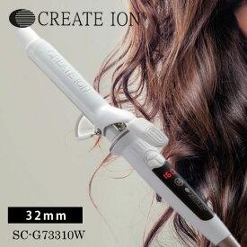 【あす楽】CREATE ION クレイツ イオン エレメアカール 32mm SC-G73310W【送料無料】コテ ヘアアイロン 人気 おすすめ 海外兼用 温度調節 スタイリング ヘアアレンジ ヘアセット ツヤカール デジタル