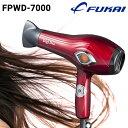 【送料無料】 FUKAI フカイ工業 ハイパワー ドライヤー デジドラ FPWD-7000 メタリックレッド 大風量 デジタルドライ…