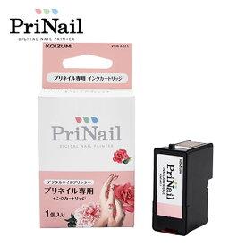 KOIZUMI コイズミ 小泉成器 プリネイル専用 インクカートリッジ KNPA011 簡単 ネイル おしゃれ 可愛い 手軽 グラデーション ハイスピード おすすめ