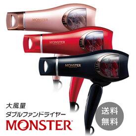 【あす楽/送料無料】Monster モンスター ダブルファンドライヤー KHD-W740【KOIZUMI コイズミ 小泉成器 】【大風量】【海外対応】【リニューアル】