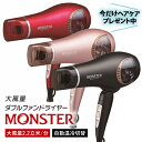 【あす楽】【プレゼント付】Monster モンスター ダブルファンドライヤー KHD-W760 <期間限定ヘアケアプレゼント>【K…