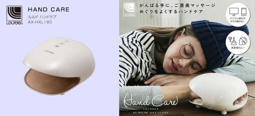 【送料無料】LourdesルルドハンドケアAX-HXL180ホワイト