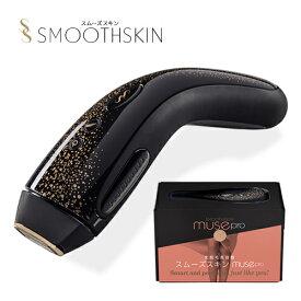 【公式オンラインショップ】【送料無料】スムーズスキン ミューズ (smoothskin muse) 家庭用光脱毛美容器 サロン仕様