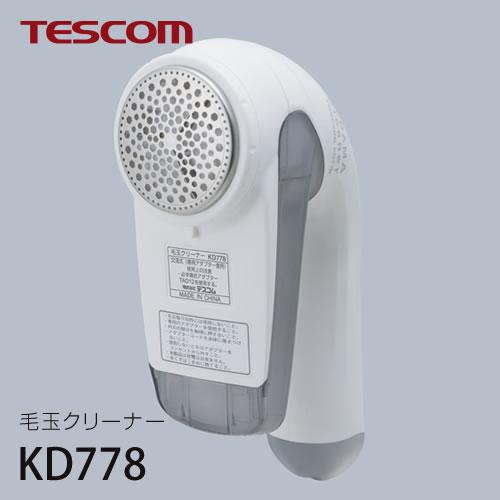 TESCOMテスコム毛玉クリーナーKD778