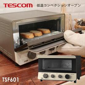 【送料無料】TESCOM テスコム 低温コンベクションオーブン TSF601 コンフォートベージュ