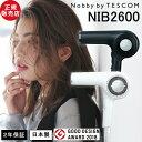 【メーカー認証正規販売店】Nobby by TESCOM ノビー バイ テスコム プロフェッショナル プロテクトイオン ヘアードラ…