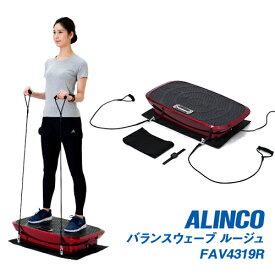 【送料無料】ALINCO アルインコ バランスウェーブ ルージュ FAV4319R ヘアードライヤー 速乾 静電気抑制 海外対応