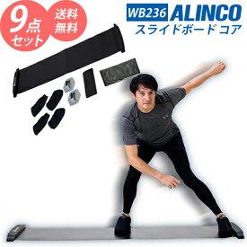 【送料無料】ALINCO アルインコ スライドボード コア WB236 室内運動 ダイエット エクササイズ 太もも ヒップ 運動 体感 筋力 おすすめ 室内