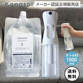 【ボトル付】nanosol ナノソル CC 1000ml レフィル & 専用200mlスプレーボトル(空ボトル)セット
