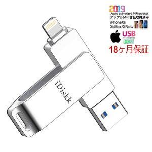 Apple認証 (MFI取得) フラッシュドライブ iPhone USBメモリ32GB iOS USBメモリコネクタ付き iPhone X XS MAX iPad iPod touchなど対応