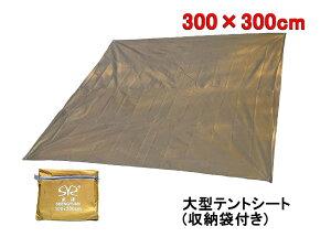 テントシート グランドシート300*300cm 耐水圧2000mm 両面防水 UV カット 軽量 断熱 キャンプマット 多用途レジャーシート(ブラウン)