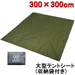 テントシート グランドシート300*300cm 耐水圧2000mm 両面防水 UV カット 軽量 断熱 キャンプマット 多用途レジャーシート(グリーン)