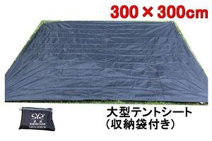 テントシート グランドシート300*300cm 耐水圧2000mm 両面防水 UV カット 軽量 断熱 キャンプマット 多用途レジャーシート(ブラック)