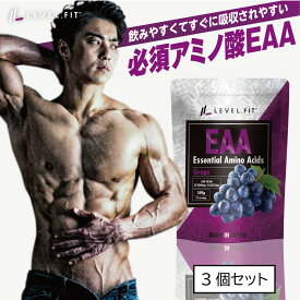 【3袋セット】飲みやすい EAA パウダー 1500g グレープ味 筋トレ サプリ ダイエット サプリ 減量 サプリメント 1袋 必須アミノ酸 ロイシン強化型 日本国産 送料無料 LEVEL.FIT(レベルフィット)