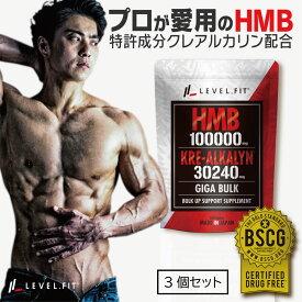 【3個セット】 HMB クレアチン サプリ クレアルカリン 筋トレ サプリ ダイエット サプリ 減量 サプリメント 1袋 HMB 100,000mg クレアルカリン 30,240mg配合 LEVEL.FIT(レベルフィット) アンチドーピング認証済み