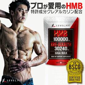 【特許成分】 HMB クレアチン サプリ クレアルカリン 筋トレ サプリ ダイエット サプリ 減量 サプリメント 1袋 HMB 100,000mg クレアルカリン 30,240mg配合 LEVEL.FIT(レベルフィット) アンチドーピング認証済み
