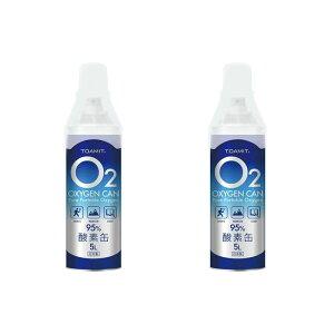 【最短当日発送】【2本セット】酸素缶 日本製酸素缶5L 東亜産業酸素濃度95% OXYGEN CAN オキシゲン 酸素チャージ 携帯用濃縮酸素 携帯酸素スプレー 酸素ボンベ 酸素不足 登山 スポーツ 【送料