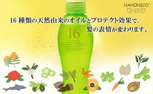 ハホニコ/HAHONICO 十六油 120ml 【全商品楽天最安値に挑戦】