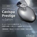 【国内正規品】 キャビスパプレステージ for Salon サロン専売品 正規1年保証付  送料無料