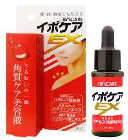 【3個まとめ買い】イポケアEX 18ml 3個セット  (バチルス発酵物配合美容液)