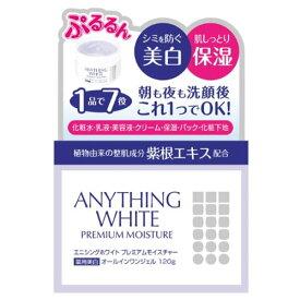 【送料無料】 エニシングホワイト プレミアムモイスチャー 120g