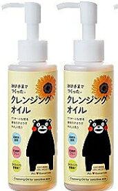 【おまけ付】【送料無料】【2本】[エリデン化粧品]おひさまでつくったクレンジングオイルe(150ml)
