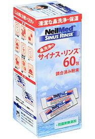 【送料無料】ニールメッド サイナスリンス 60包 リフィル (鼻洗浄・鼻うがい製品)
