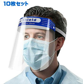 【10枚】Face Shield フェイスシールド 透明フェイスガード 【当店入荷済・在庫あります】