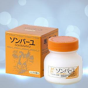 【BSP】ソンバーユ バニラの香り 75ml
