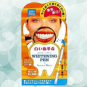 【BSP】ボディマジック ホワイトニングペン【送料無料】※ゆうメール等で発送!