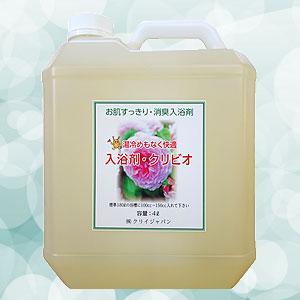 【BSP】【送料無料】えひめAI-1 クリビオ 入浴剤 4L