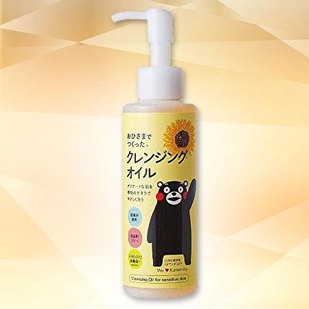【BSP】【送料無料】【3個セット】[エリデン化粧品]おひさまでつくったクレンジングオイルe(150ml)