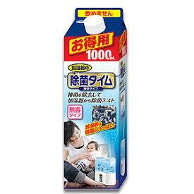 【送料無料】 UYEKI 除菌タイム 加湿器用 液体タイプ お得用 1000ml