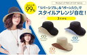 【BSP】サンファミリー 折りたためるリバーシブルUV帽子