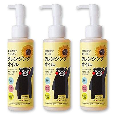【送料無料】【3個セット】[エリデン化粧品]おひさまでつくったクレンジングオイルe(150ml)