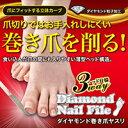 【BSP】ダイヤモンド巻き爪ヤスリ