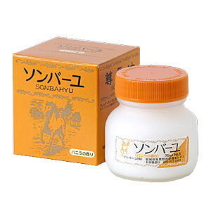 【D-4】【箱つぶれ品のため処分特価!】ソンバーユ バニラの香り 75ml