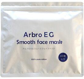 【40枚入り×3個】【送料無料】SPC アルブロEGスムースフェイスマスク 120枚(40枚入り×3個セット)