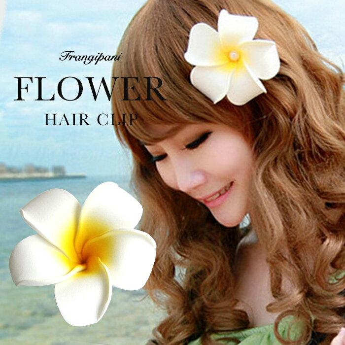水着 フェス 夏 造花 ヘアクリップ 花飾り プルメリア ハワイアン ヘアアクセサリー ヘアアクセ お花 花アクセ