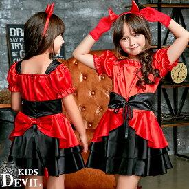 ハロウィン コスプレ 子供 コスプレ デビル 悪魔 ハロウィーン キッズ コスチューム 衣装 変装 小さいサイズ 110 120 130 子ども レッド 赤×黒 キュート パーティー イベント halloween ハロウィンパーティー 通販