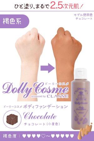 ドーリーコスメボディファンデーションチョコレートバニラ白肌小麦肌DollyCosme乳白色小麦色メイクハロウィン日焼け止め成分褐色2.5次元肌コスプレ用通販