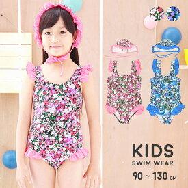 キッズ 女の子 水着 子供 フリルワンピース キャップ付き 女の子ワンピース 花柄 フラワーワンピース ブルー ピンク かわいい おしゃれ 90 100 110 120 130cm キッズ水着