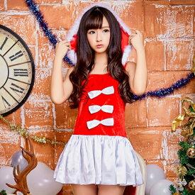 【訳ありの為返品交換不可】 サンタ コスプレ 仮装 衣装 セクシー サンタコス レディース サンタクロース コスチューム クリスマスコスチューム クリスマス ワンピース 大人 女性