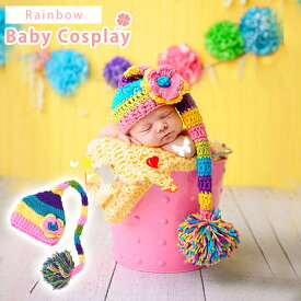 寝相アート コスチューム 着ぐるみ 可愛い ベビー服 記念撮影 毛糸 写真 赤ちゃん 出産祝い コスプレ 撮影衣装
