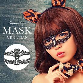 レースアイマスク セクシー ランジェリー アイマスク レース コスプレ 仮面舞踏会 変装 マスク ハロウィン コスプレ衣装 SEXY 小物 雑貨 コスチューム